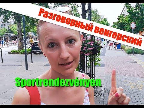 5. Венгерский язык. Sportrendezvényen. РАЗБОР ПО ПРЕДЛОЖЕНИЯМ