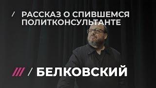 Святочный рассказ Станислава Белковского