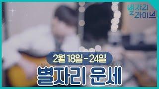 2월 18일~24일 별자리 운세 l 정세운의 별자리 라이브 (ENG SUB)