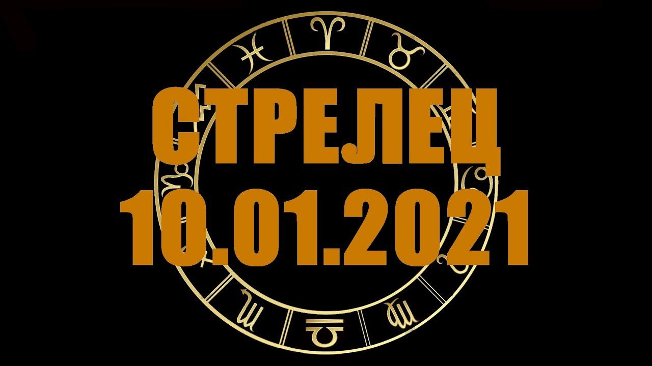 Гороскоп на 10.01.2021 СТРЕЛЕЦ