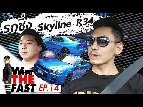 What the fast (WTF) | มันก็จะซิ่งๆหน่อย Skyline R34 EP.14