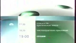 Программа передач НТВ (2002 - 2005)