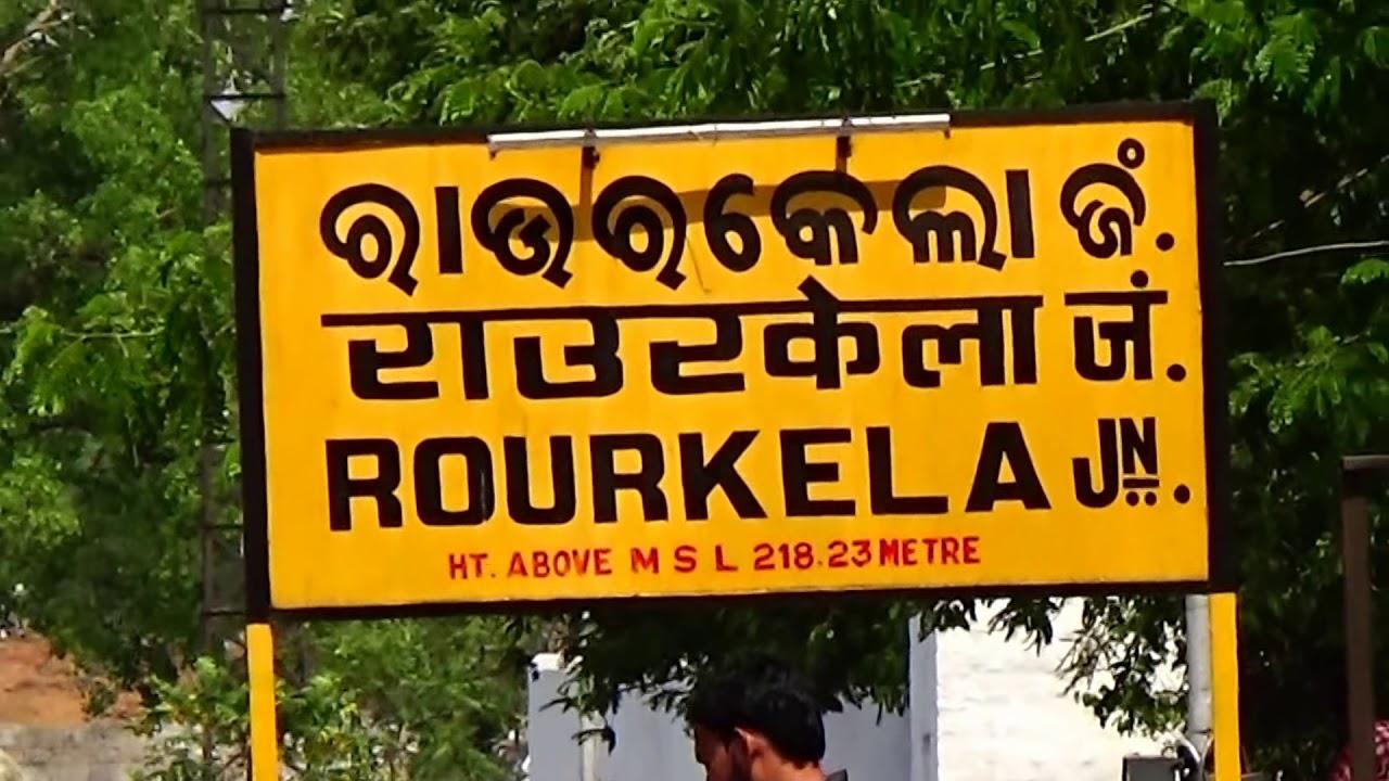 Image result for sector 19 police station rourkela