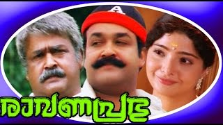 Malayalam Film | Ravanaprabu | Full Movie HD | Mohanlal & Vasundhara Das