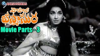 Mohini Bhasmasura Movie Parts 3/11 || Krishna, Mohan Babu, Murali Mohan || Ganesh Videos