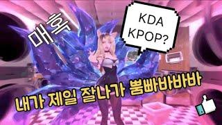 제일 트렌디한 케이팝? 롤 KDA 해외반응 | 롤 KDA 해외 리액션 LOL K/DA - POP/STARS