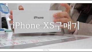 hyeya vlog #010 아이폰XS 샀어요!