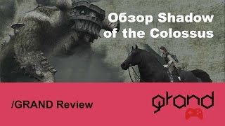 /GRAND Review - Shadow of the Colossus