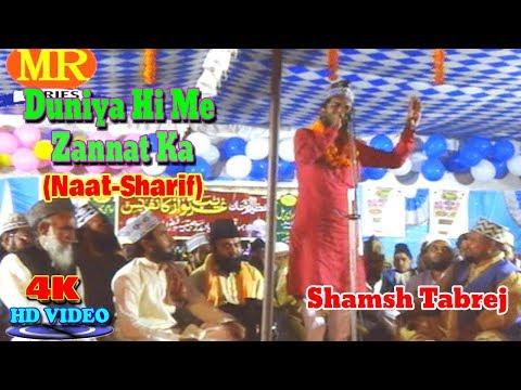 2018 नात शरीफ़- اردو نعت شریف !दुनिया ही में जन्नत का ! Shamsh Tabrej! Urdu Naat Sharif New