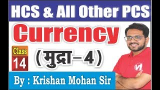 1:00 PM- #HCS_Economics(Class_14)#Currency #मुद्रा By #krishan_Mohan_Sir #SSC_GD_CPO_CGL_IB