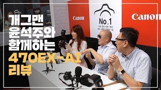 P&I 2018 캐논 부스 라이브 스튜디오(윤석…