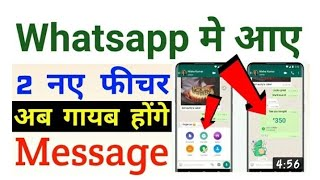 #How two-Lates-update__Wha. WhatsApp two new update WhatsApp disappearing two...