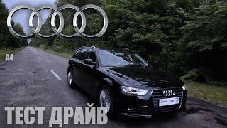 Тест драйв Audi A4 Avant 2.0 TDI quattro Drive Time