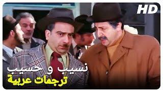 نسيب و حسيب |  فيلم تركي كوميدي (مترجم بالعربية)