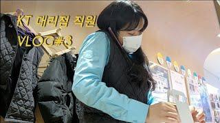 [VLOG] KT 대리점직원/20살 직장인/1시간 배송…