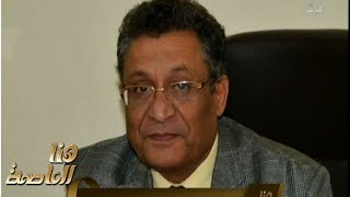هنا العاصمة   وفاة المحامي صابر عمار امين عضو اللجنة العليا للاصلاح التشريعي