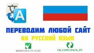Как Перевести Сайт на Русский Язык Онлайн [ H.P ]