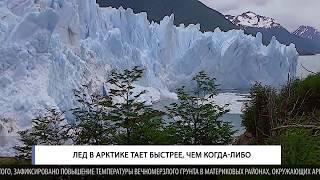 Лед в Арктике тает быстрее, чем когда либо