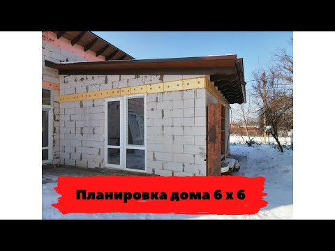 Дом 6×6 из газоблока. Планировка Дома 6 на 6. Проект дома 36 квадратов