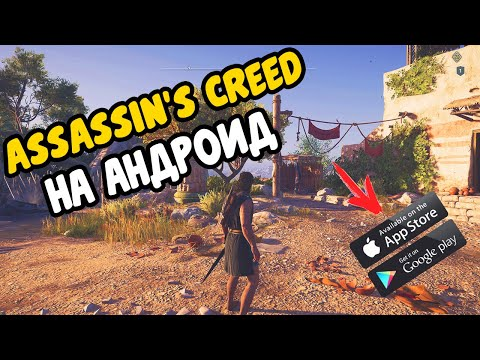 Assassins Creed НА АНДРОИД. Top 5 Best Assassin's Creed Games For Android. Ассасин на Андроид.