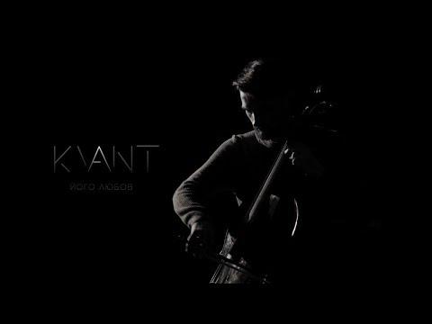 KVANT - Його Любов (Official Video)