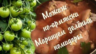 82, Армянское блюдо Можож, вкуснейший рецепт маринованных зелёных помидоров.↓