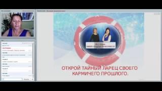 КАРМА ПРОШЛОЙ ЖИЗНИ. МАТРИЦА СУДЬБЫ. В.Дариновская и И.Герасимова