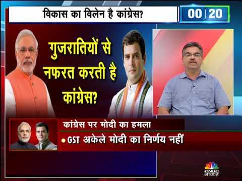 Awaaz Adda | Gujarat Elections | Modi Vs Rahul Gandhi