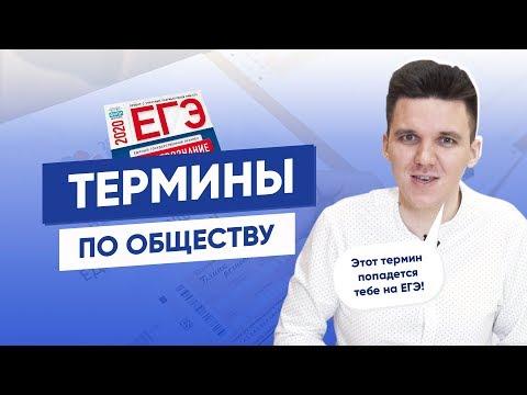 ТОП-5 ТЕРМИНОВ для ЕГЭ и ОГЭ по ОБЩЕСТВОЗНАНИЮ