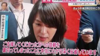 元SPEED今井絵理子さんの不倫疑惑‼  新幹線内で手を繋いで寝ていたり、...