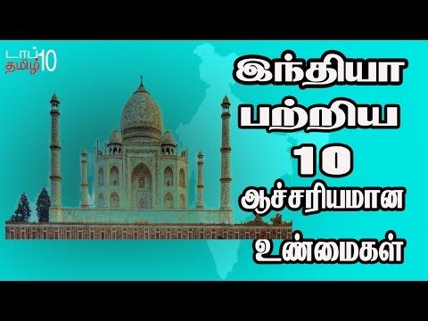 இந்தியா பற்றிய 10 சுவாரஸ்யமான தகவல்கள் -TOP 10 TAMIL
