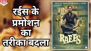 Raees की Promotion के लिए पुराना ट्रेंड Copy कर रहे हैं Shahrukh Khan