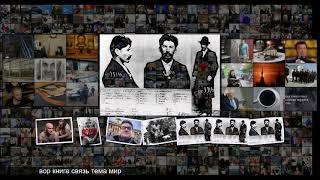 Смотреть видео Британец 30 лет пытался понять российский криминал. Но так и не понял Преступная Россия онлайн