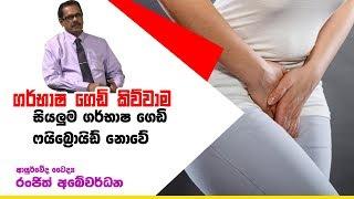 ගර්භාෂ ගෙඩි කිව්වාම සියලුම ගර්භාෂ ගෙඩි ෆයිබ්රොයිඩ් නොවේ | Piyum Vila | 03-10-2019 | Siyatha TV Thumbnail