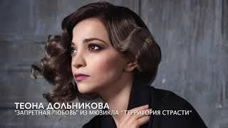 """Теона Дольникова """"Запретная любовь"""" из мюзикла """"Территория страсти"""""""