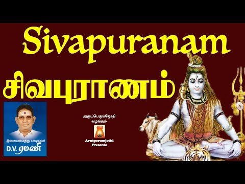 Sivapuranam | DV.Ramani