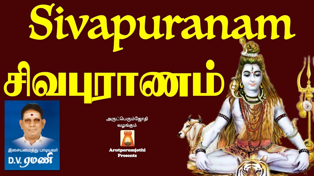 Thiruvasagam lyrics in tamil