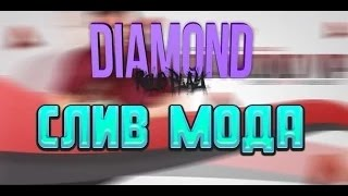 [Pawn #1] Diamond RP (Доработка Crystal RP) слив мода