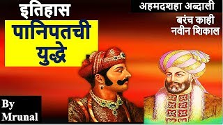 Panipat Movie controversy पानिपतची तीन युद्ध Medieval History Important topic for mpsc/upsc/combine
