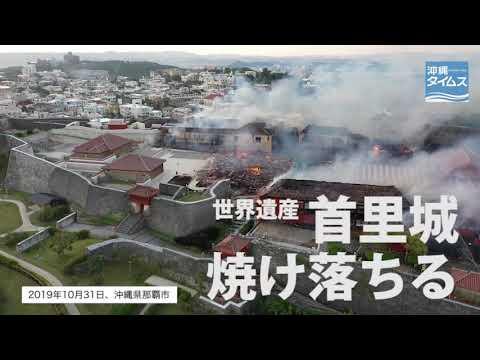 しゅり じょう 沖縄 世界 遺産 火事