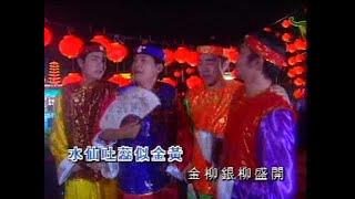 [2+8 群星] 花开富贵满华堂 — 2+8群星恭喜您 (Official MV)