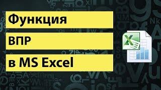 Функция ВПР в Excel(Компьютерапия - Функция ВПР в Excel - https://maxfad.ru/ms-excel/funktsiya-vpr-v-excel.html Функция ВПР нужна для того чтобы объединить..., 2016-12-25T07:08:00.000Z)