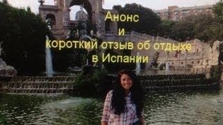 Анонс и впечатления о поездке в Испанию(, 2013-08-08T13:45:15.000Z)