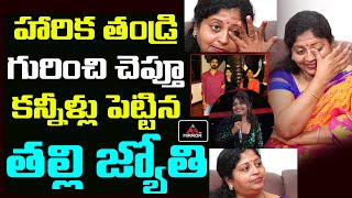 Bigg Boss 4 Harika Mother Emotional Words About Her Husband | Harika Father | Mirror TV