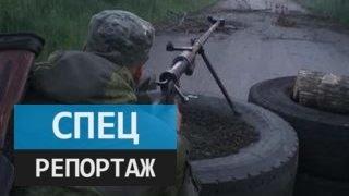Донбасс. Право на жизнь. Специальный репортаж Александра Сладкова