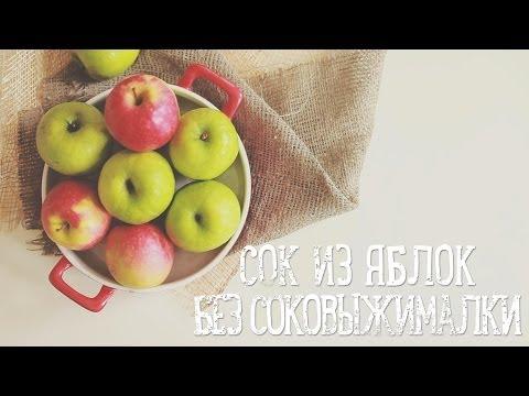 Как в домашних условиях сделать яблочный сок без соковыжималки
