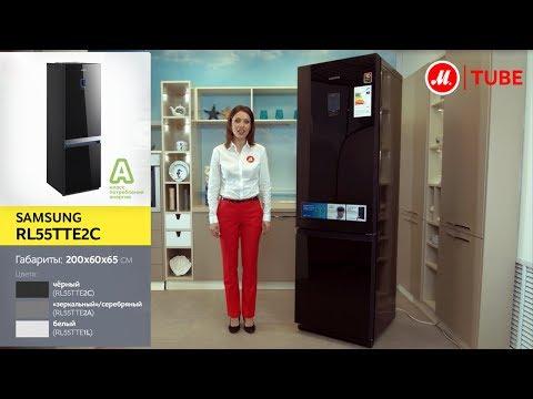 Обзор холодильника Samsung RL55TTE2С с экспертом «М.Видео»