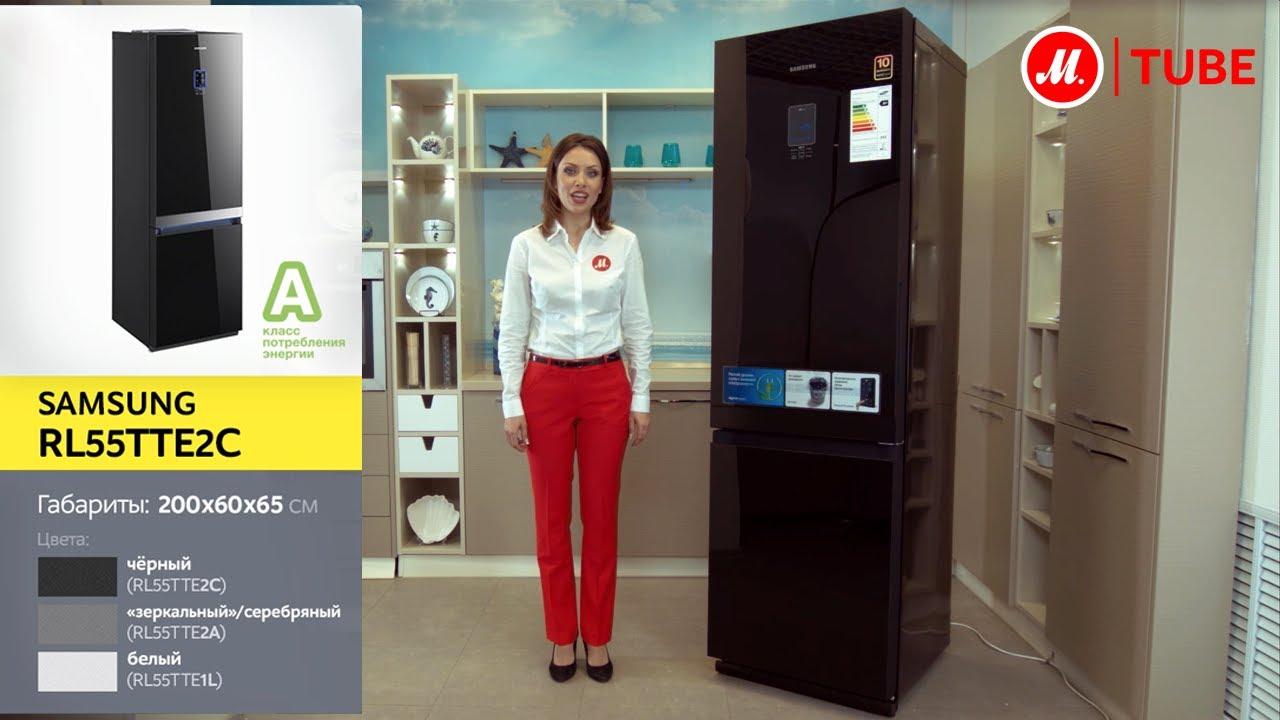 Видеообзор холодильника Samsung RL55TGBIH с экспертом М.Видео .