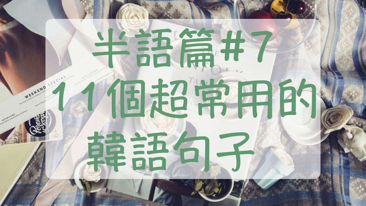 韓語半語篇#7   11個常用的韓文半語句子   韓文教學 韓語自學 莉亞쌤的韓文世界 - YouTube