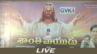 Shanti Mayadu Movie Audio Launch LIVE | TFPC